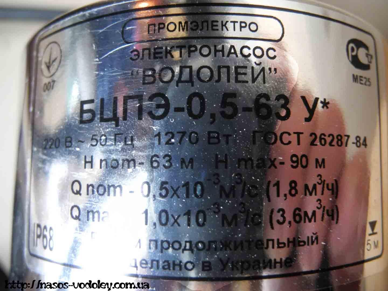 Насос Водолей БЦПЭ 0,5-63У, Насос Водолей БЦПЭ 0,5-63У, vod23 (8)